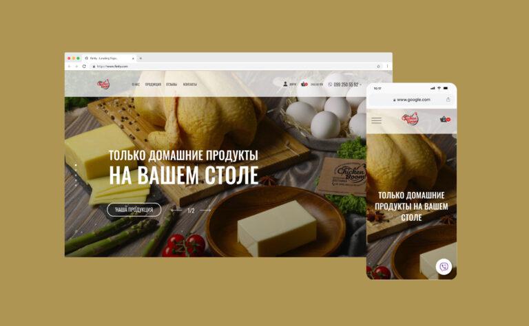 Сайт для магазина фермерской продукции