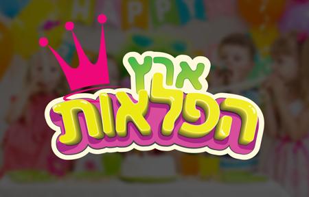 Логотип детского ивент-агентства