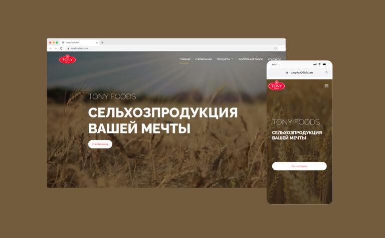 Сайт для агрокомпании Tony Foods